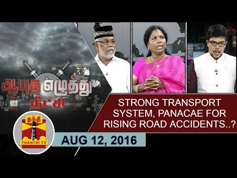 -12-08-2016-Ayutha-Ezhuthu-Neetchi--Strong-Transport-system-panacea-for-rising-road-accidents