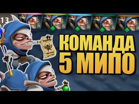 КОМАНДА ИЗ ПЯТИ МИПО в ПАТЧЕ 7.02 Дота 2 (видео)