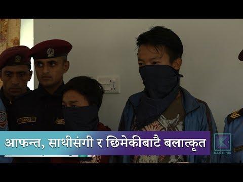 (Kantipur Samachar | बलात्कारका घटनामा कम उमेरका किशोर संलग्न - Duration: 2 minutes, 50 seconds.)