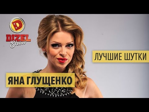 Лучшие шутки с Яной Глущенко - Дизель Шоу