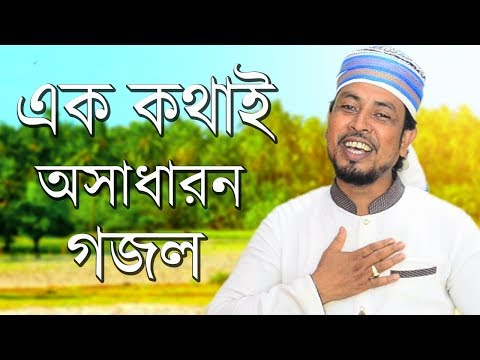 MD Haider Uluberia - অসাধারণ গজল - Nabi Amar Jan Go - New Bangla Gojol