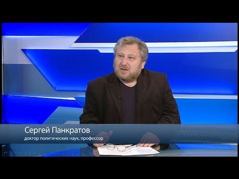 Сергей Панкратов, доктор политических наук