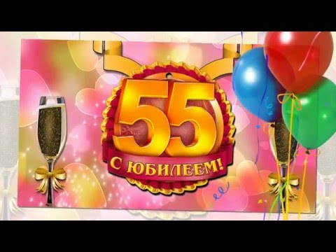 Поздравления с днём рождения 55 лет дяде