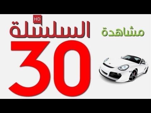 code - Code Rousseau Maroc Serie 30 برنامج تعليم السياقة بالمغرب تابع جديد دروس تعلم السياقة النظرية و الكتابية و سلاسل الفيديو مرتبة في موقع http://www.codimaroc.c...