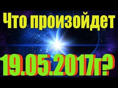 Что Произойдет 19.05.2017 г ?