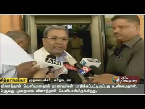 Enquiry-has-been-ordered-on-the-question-paper-leak-says-Karnataka-chief-minister-Siddaramaiah