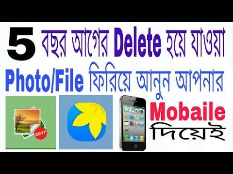 How To Recover Deleted PHOTO, VIDEO  On Android Bangla Tutorial