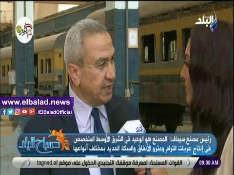 سيماف: جودة قطاراتنا لا تقل عن نظيرتها من الصناعات الأجنبية