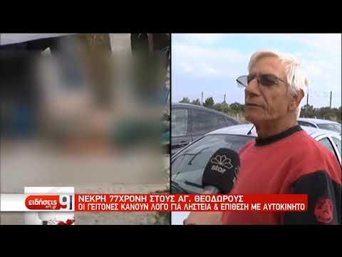 Άγ. Θεόδωροι: Ληστές «πάτησαν» με αυτοκίνητο και σκότωσαν ηλικιωμένη | 07/12/2019 | ΕΡΤ