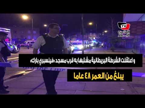 مكافحة الإرهاب تعتبر حادثة الدهس عملاً إرهابياً .. #دهس_المصلين_في_لندن