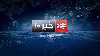 TOLOnews 10pm News 14 July 2017