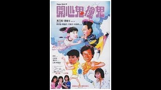 Nonton Phim Ma Vui V    3 Happy Ghost 1986  Link Ph   N M   T     Film Subtitle Indonesia Streaming Movie Download