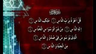 Surah An Naas With Urdu Translation