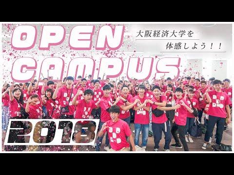 大阪経済大学 オープンキャンパス2018 HIGHLIGHT
