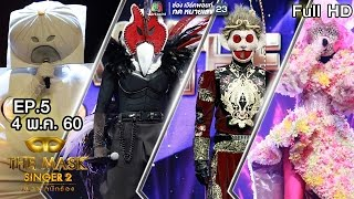 Video THE MASK SINGER หน้ากากนักร้อง 2 | EP.5 | Semi-Final Group A | 4 พ.ค. 60 Full HD MP3, 3GP, MP4, WEBM, AVI, FLV Maret 2018