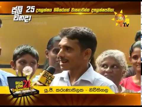 21 years of Hiru; 21 millionaires in 21 days,12th millionaire, U.G Karunathilaka from Nivithigala