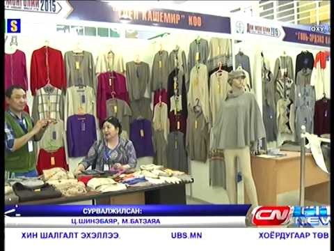 """""""Монголын өдрүүд - 2015"""" үзэсгэлэн  худалдаа амжилттай зохион байгуулагдлаа"""