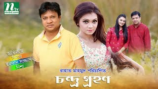 New Bangla Natok: Chondrogrohon   Dinar, Irfan Sajjad, Talha Khan, Turjo Directed By Rahat Mahmud