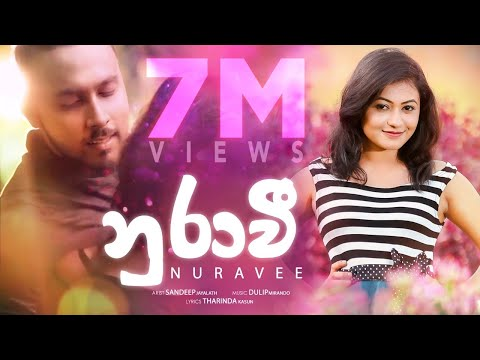 "Nurawee ""නුරාවී "" Official Music Video 2019 