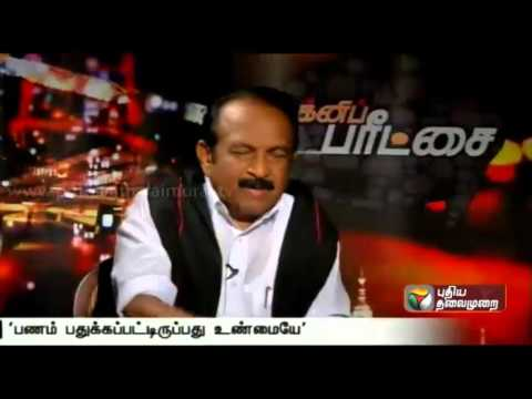 Crores-of-money-hoarded-at-Jayalalithaas-Siruthavur-bungalow-Vaiko