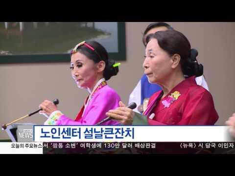 한인사회 소식 1.26.17 KBS America News