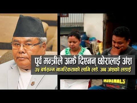 (पुर्वमन्त्रीको कर्तुत: यौन शोषण गरेर जन्मिएको छोरालाई ३८ बर्षसम्म अन्याय | Kripasur - Ganesh - Duration: 20 minutes.)