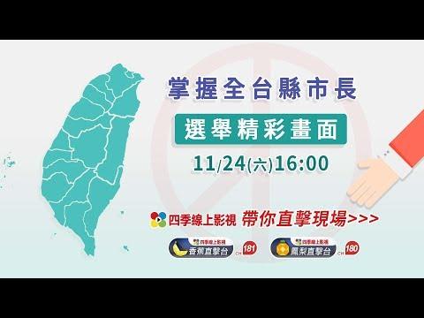 2018【縣市首長選舉】全台現場直播