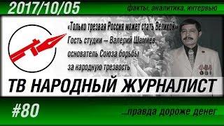 ТВ НАРОДНЫЙ ЖУРНАЛИСТ #80 «Только трезвая Россия может стать Великой» Валерий Шамиев