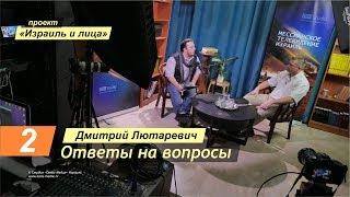 Израиль и Лица. Дмитрий Лютаревич — ответы на вопросы. Часть 2