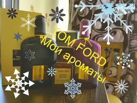 TOM FORD - Мои ароматы.