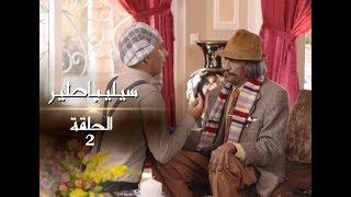 #رمضان2019 : سيليباطير - Célibataire | الحلقة 02