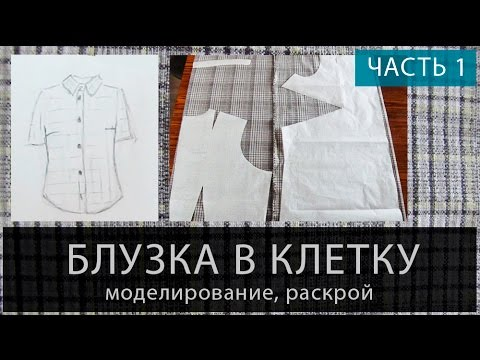 Моделирование Блузок В Москве