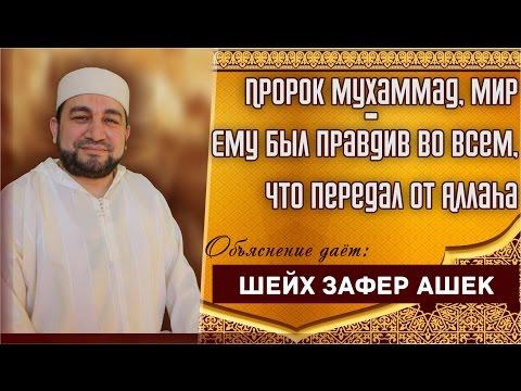 Пророк Мухаммад, мир Ему был правдив во всем, что передал от Аллаhа