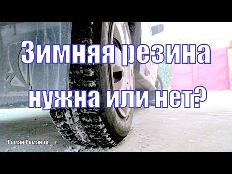 Зимние шины(резина),обсуждение. (видео)