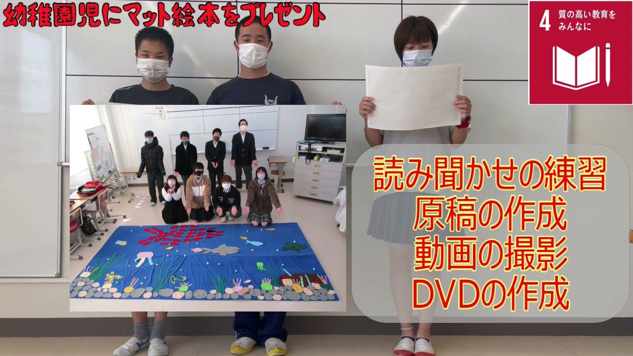 私たちのSDGs!! ~岡大附属特別支援×SDGs~