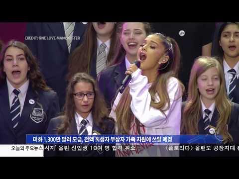 '원 러브 맨체스터' 그란데의 눈물 6.05.17 KBS America News