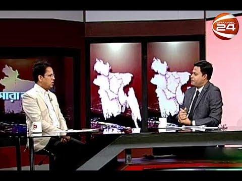 সারা বাংলা | Shara Bangla | 28 February 2020