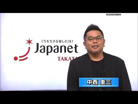中西圭三「ジャパネット圭三」ショッピング・チャンネル
