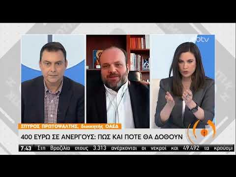 400 ευρώ σε ανέργους: Πότε και πώς θα δοθούν | 24/04/2020 | ΕΡΤ