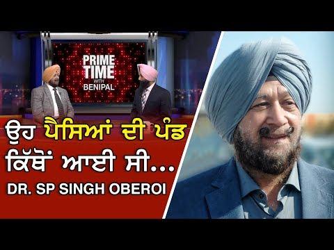 Prime Time With Benipal_Dr. SP Singh Oberoi - ਉਹ ਪੈਸਿਆਂ ਦੀ ਪੰਡ ਕਿੱਥੋਂ ਆਈ ਸੀ....