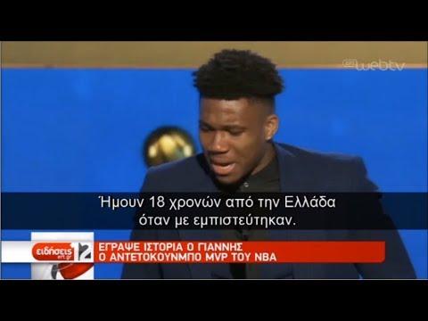Πολυτιμότερος παίκτης του ΝBA ο Greek Freak-Συγκίνηση και συναίσθημα | 25/06/2019 | ΕΡΤ