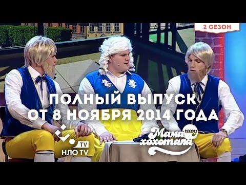 Мамахохотала шоу | Полный выпуск от 8 ноября 2014 | НЛО ТV - DomaVideo.Ru