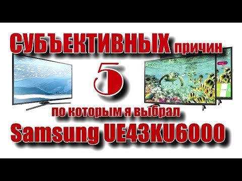 Пять СУБЪЕКТИВНЫХ причин по которым я выбрал Samsung UE43KU6000, а не - LG 43UH603V & LG 43UH610 V