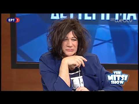 The Mitsi Show – 30 Μαρτίου 2018 | ΕΡΤ