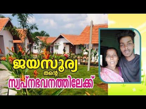 ജയസൂര്യ ഇനി മാനുക്ക നൽകുന്ന വീട്ടിലേക്ക് , Dream house of Jayasurya