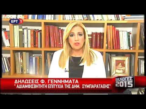 Φ. Γεννηματά: Ο κ. Τσίπρας έχει την ευθύνη για σταθερή κυβέρνηση τετραετίας