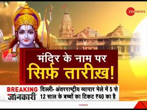 Ayodhya: VHP to hold public rallies for legislation on Ram Mandir
