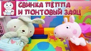 Приколы с свинкой Пеппой: Свинка Пеппа и понтовый Заяц часть 1. Сильный заяц [Малышата]