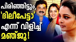 Video Manju Warrier calls Dilipetta after Long Time MP3, 3GP, MP4, WEBM, AVI, FLV September 2018