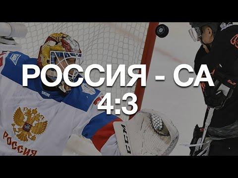 Россия - Северная Америка 4:3! Кубок мира по хоккею 2016! Видео обзор матча! (видео)